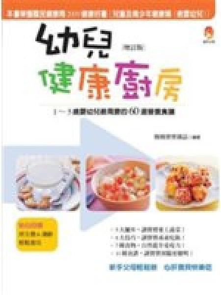 二手書《幼兒健康廚房:1-5歲嬰幼兒最需要的600道營養食譜-育兒通53》 R2Y ISBN:9789866616365