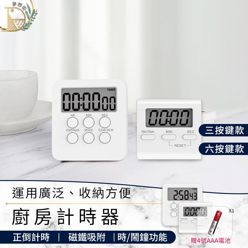 可正計及倒計磁吸多功能計時器(三按鍵款)定時器