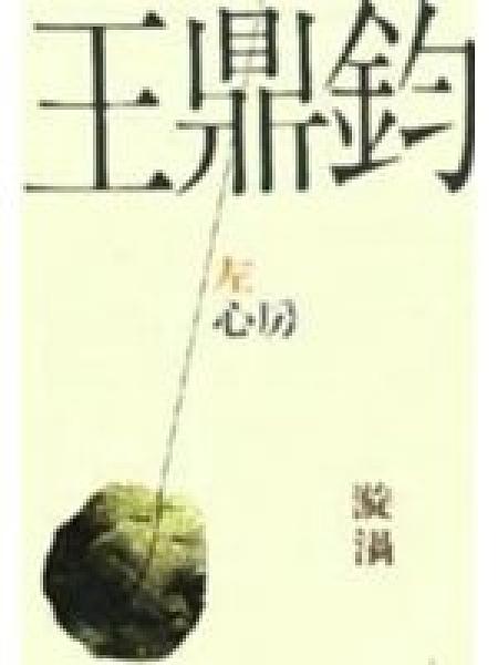 二手書博民逛書店 《左心房漩渦》 R2Y ISBN:9579159246│王鼎鈞