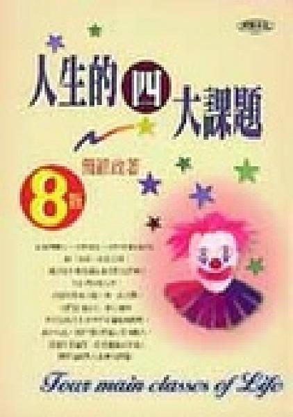 二手書博民逛書店 《人生的四大課題》 R2Y ISBN:9576151872│簡維政