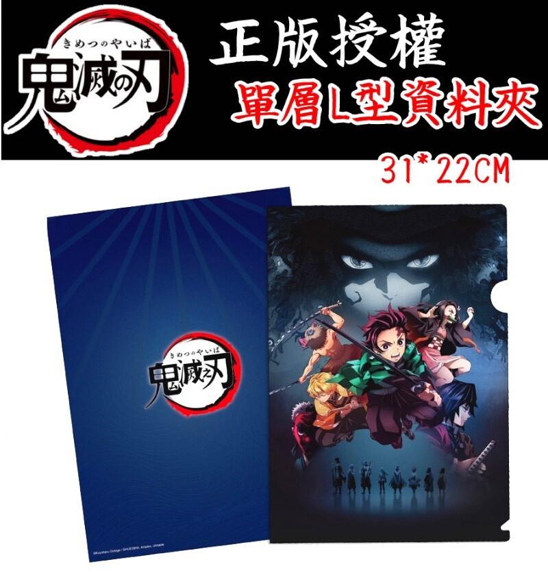 台灣製-鬼滅之刃a4文件夾