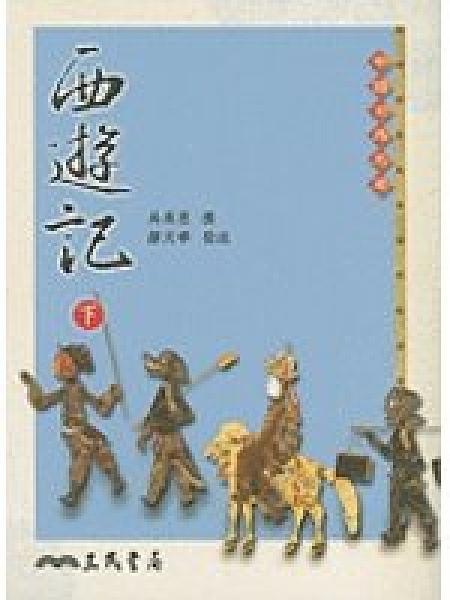 二手書博民逛書店 《西遊記(上下不分售)》 R2Y ISBN:9571407763│吳承恩-撰
