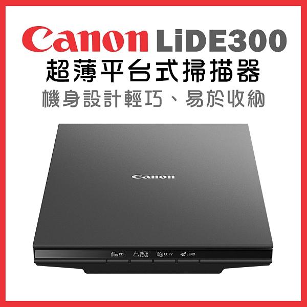 (VIP)Canon CanoScan LiDE 300超薄平台式掃描器