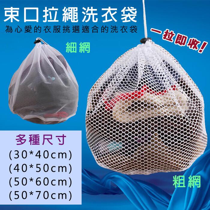 (30*40cm)束口拉繩洗衣袋 洗衣網 護衣袋 護衣網 護洗袋 晾曬袋 衣物袋葉子小舖