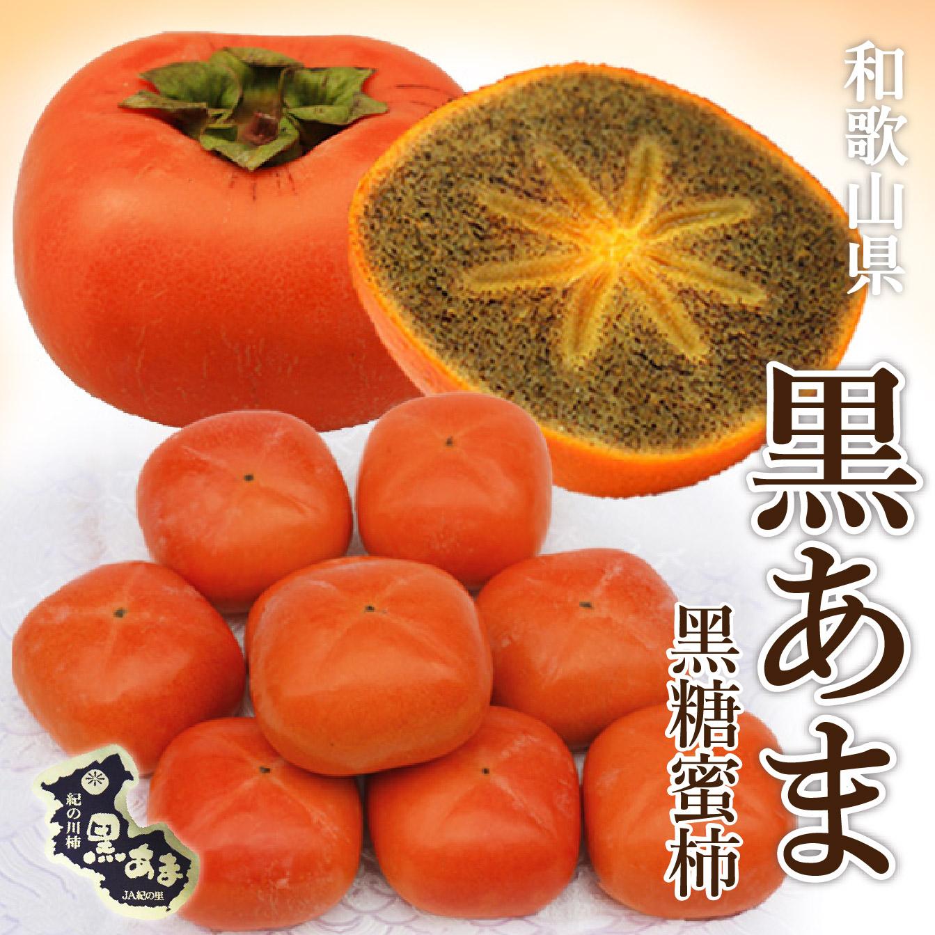 【日本和歌山黑糖蜜柿】日本原裝箱11-13玉