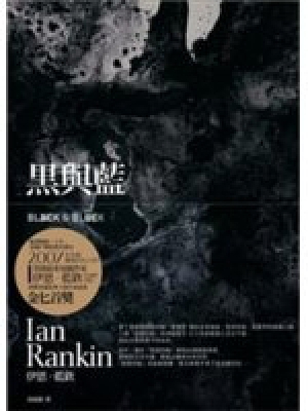 二手書博民逛書店 《黑與藍》 R2Y ISBN:9789866739170│伊恩.藍欽