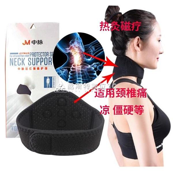 原裝防偽中脈科技遠紅護頸帶托瑪琳護具自發熱肩頸椎脖套熱敷保暖 快速出貨