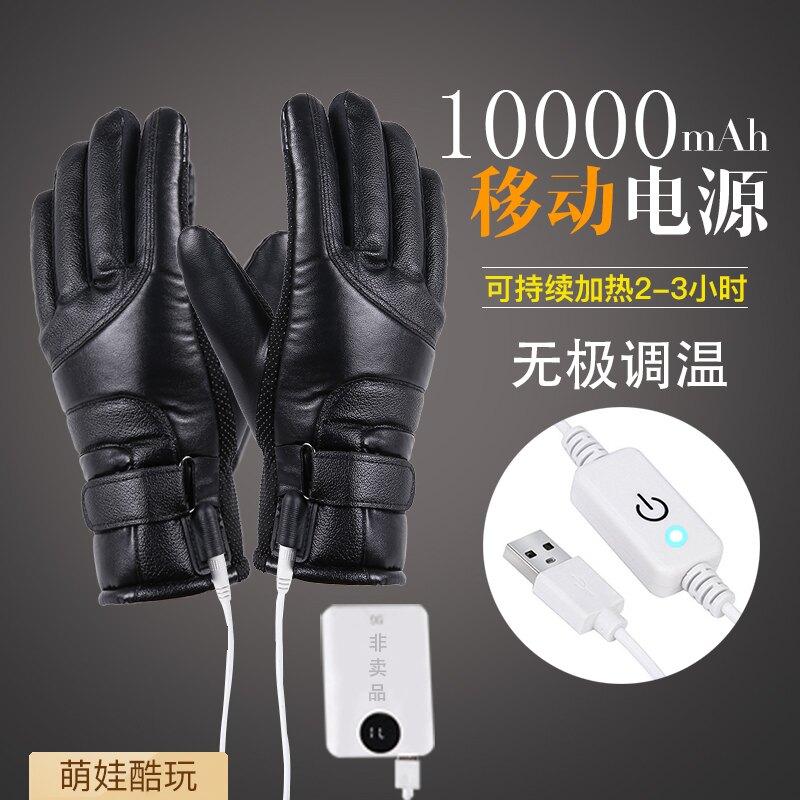 加熱手套 加熱手套usb充電自發熱電動摩托車騎行冬季保暖防寒男女手部護理 年貨節預購