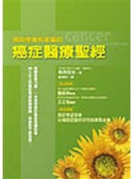 二手書博民逛書店 《寫給患者和家屬的癌症醫療聖經》 R2Y ISBN:9789861361031