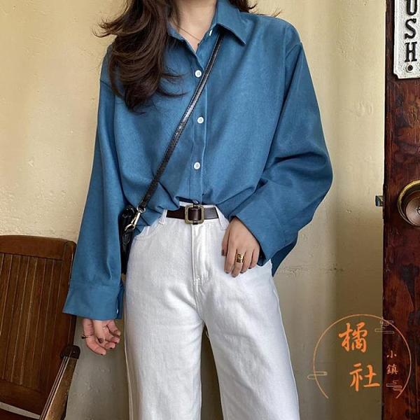 襯衫女純色復古氣質長袖寬鬆襯衣休閒外套【橘社小鎮】