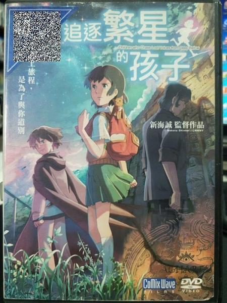 挖寶二手片-T04-094-正版DVD-動畫【追逐繁星的孩子】-新海誠的動畫新作(直購價)