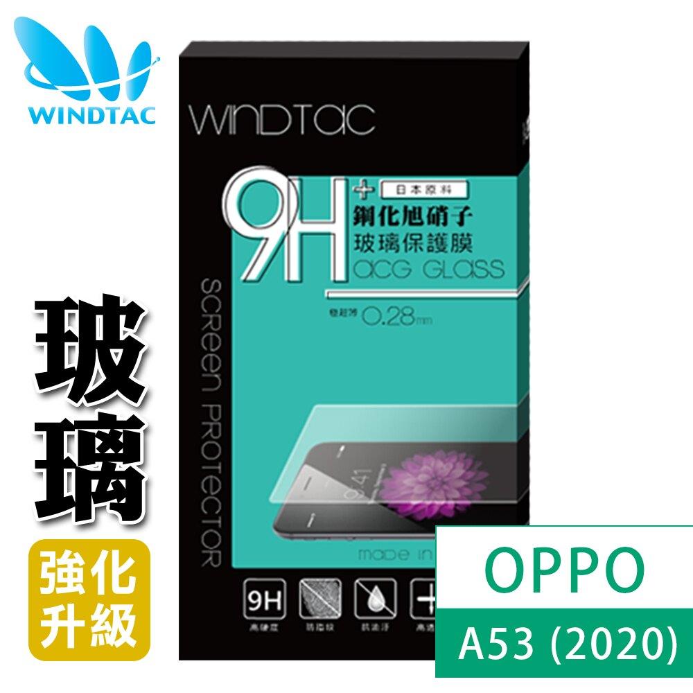 【WINDTAC】OPPO A53 (2020) 9H鋼化旭硝子玻璃保護貼