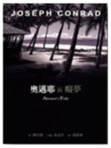 二手書博民逛書店 《奧邁耶的癡夢Almayer`s Folly》 R2Y ISBN:9789570830415│康拉德