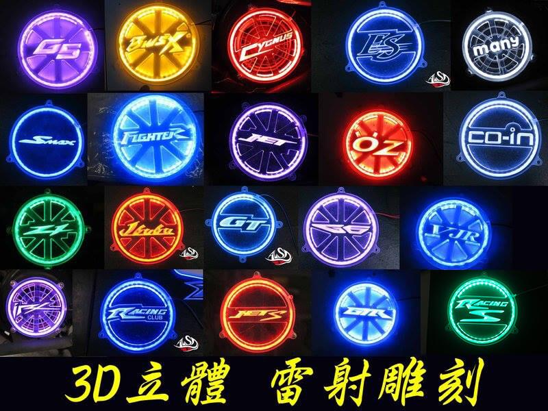 機車 風扇燈 多色任選 適用於各個車種 讓您的愛車在多添一分色彩 三號站 (如找不到您車種可到一號站