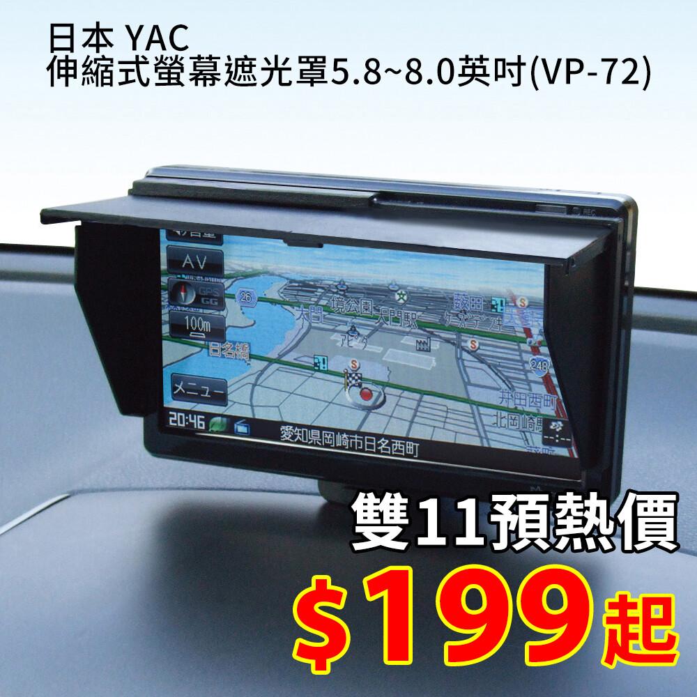 雙11預熱價$199起日本 yac 伸縮式螢幕遮光罩5.8~8.0英吋(vp-72) 遮陽罩