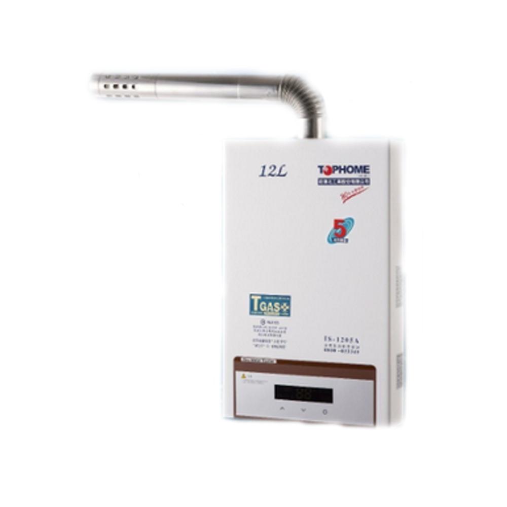 【TOPHOME 莊頭北工業】數位恆溫強制排氣熱水器 12公升(IS-1205)