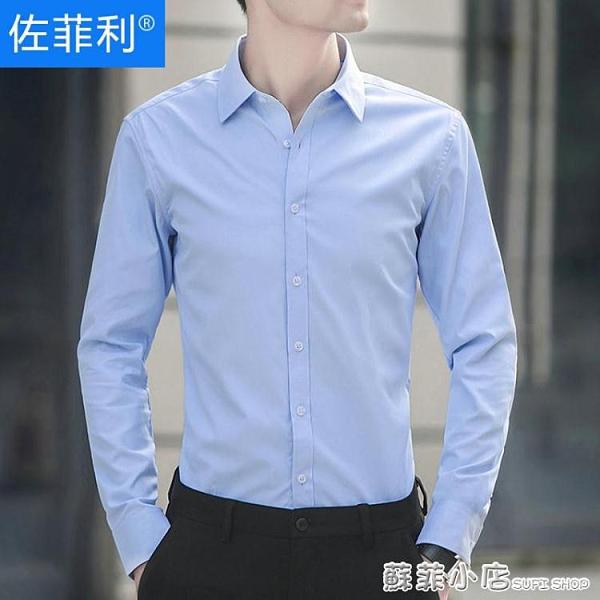襯衫男長袖韓版潮流秋季免燙商務職業正裝男士襯衣修身帥氣白寸衫 蘇菲小店