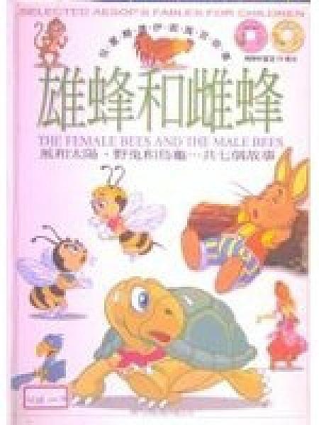二手書 The Female Bees and the Male Bees: w/2 CDs (Chinese and English Edition) (Selected Aesop s F R2Y