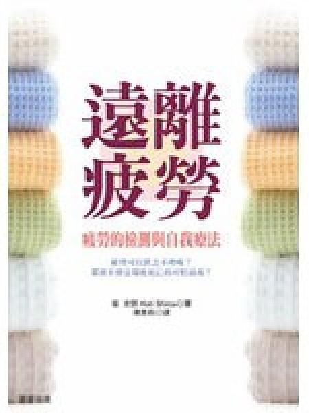 二手書博民逛書店 《遠離疲勞》 R2Y ISBN:9574550095│堀史朗
