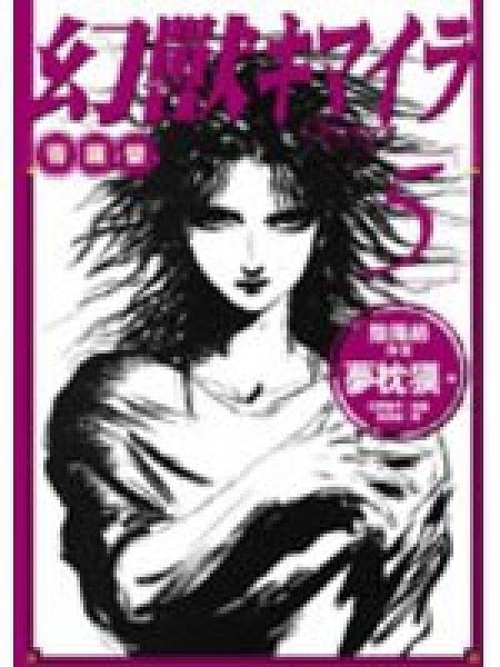 二手書博民逛書店 《菩薩變》 R2Y ISBN:9867576497│夢枕貘