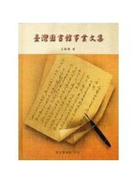 二手書博民逛書店 《臺灣圖書館事業文集[精裝]》 R2Y ISBN:9576785847│王振鵠