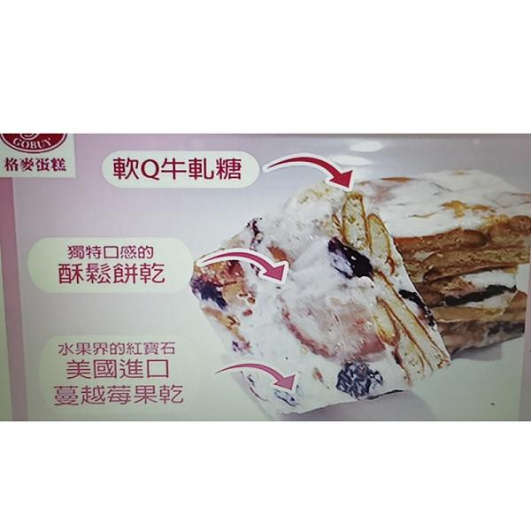[9玉山最低網] 格麥蛋糕 牛軋雪花酥餅 x 2盒