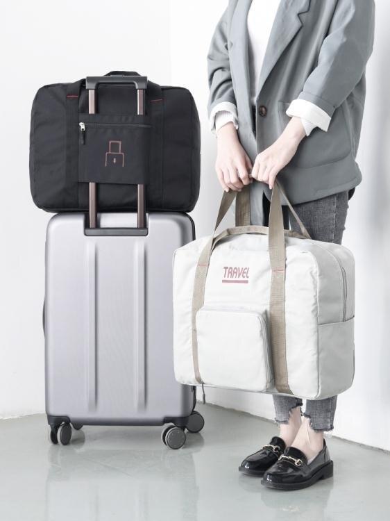 限時下架!行李袋行李包大容量可折疊旅行袋便攜行李袋女簡約短途拉桿手提包旅行包