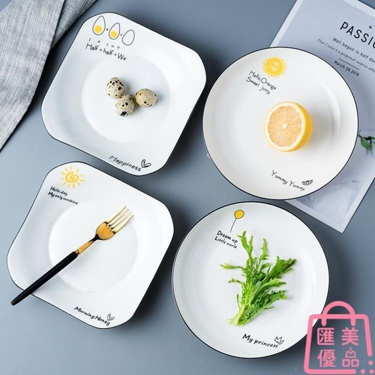 2/3/4個裝 陶瓷西餐盤子菜盤家用組合套裝牛排盤早餐碟子