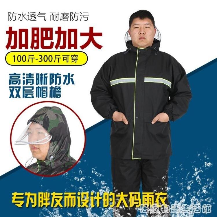 男女雙帽檐分體雨衣雨褲特大號雨衣加肥加大雨衣套裝大碼騎行雨衣