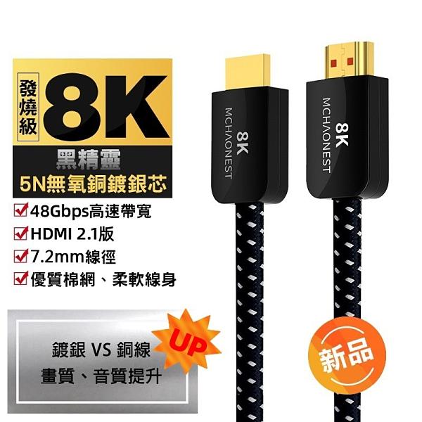 【MCHAONEST】1米鍍銀 8K HDMI 2.1版高清8K@60Hz 4K 120P 黑鋁合金頭高匹配(完美支援PS5)