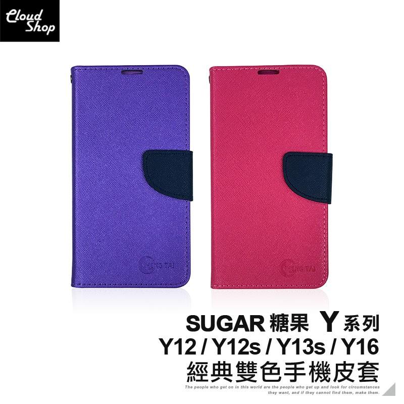 SUGAR糖果 Y系列 經典雙色手機皮套 Y12 Y12s Y13s Y16 保護殼 手機殼 保護套 皮套