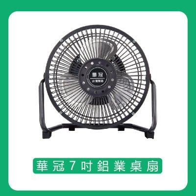 華冠 BT-701  7吋鋁業桌扇 體積小 不佔空間!!!!