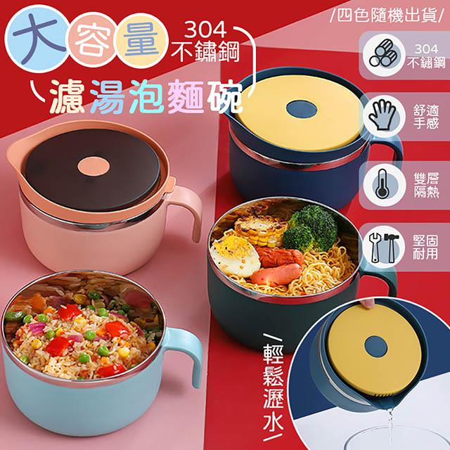 304不鏽鋼濾湯泡麵碗 大容量泡麵碗 保鮮碗 304不鏽鋼 防生鏽 可濾水  【17購】 G1205-1