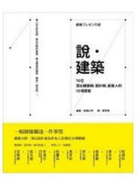 二手書 《說.建築:10位頂尖建築師、設計師、創意人的10項簡報-藝術叢書》 R2Y 9862350563