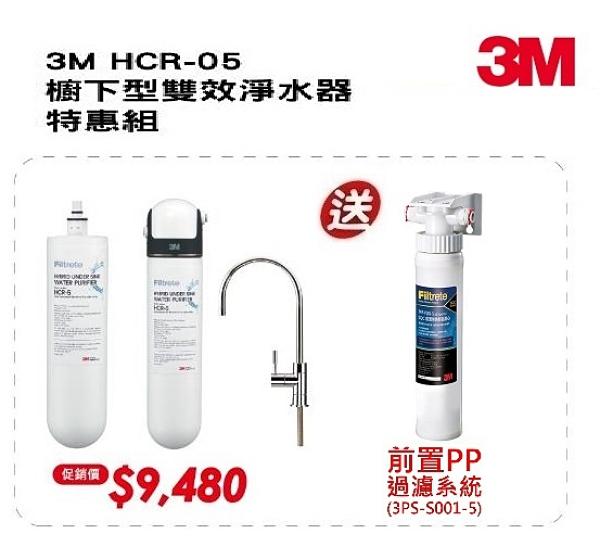 3M HCR-05雙效生飲淨水器【一頭二心優惠組 】(過濾+軟水) 一支抵多支除氯、鉛、汞、水垢 送安裝