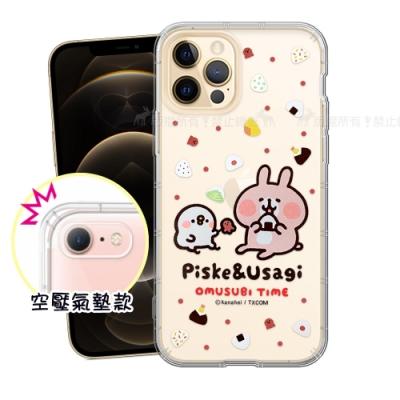 官方授權 卡娜赫拉 iPhone 12 Pro Max 6.7吋 透明彩繪空壓手機殼(野餐)