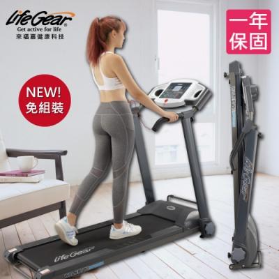 【來福嘉 LifeGear】97535N 全收摺電動跑步機(免組裝.占地面積小)