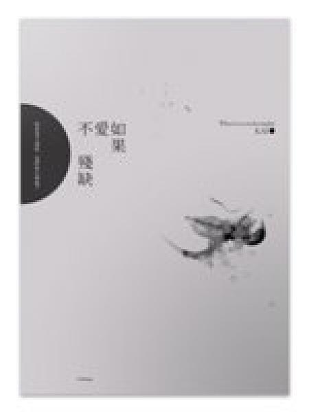 二手書博民逛書店 《如果愛不殘缺》 R2Y ISBN:9789865706685│春天出版國際文化有限公司