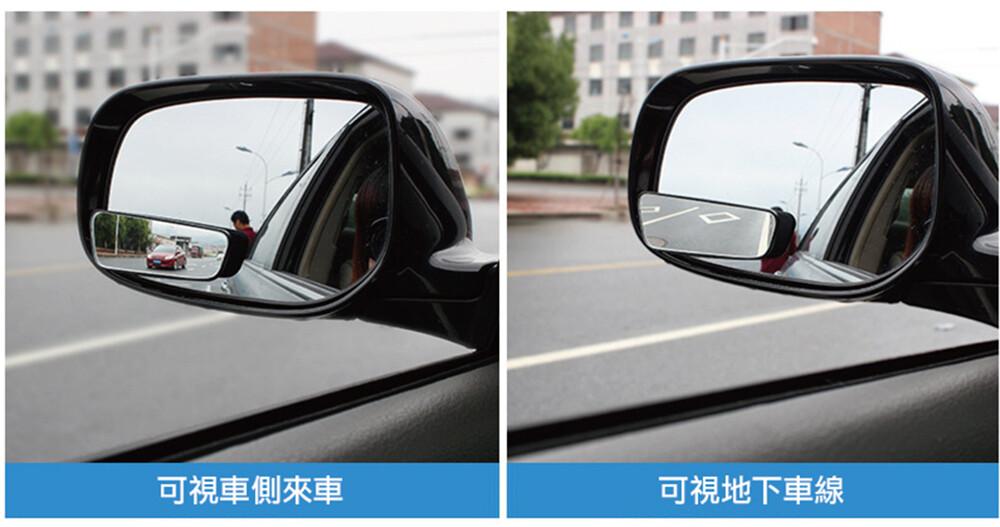大視野防死角兩用輔助鏡 車用後視輔助鏡