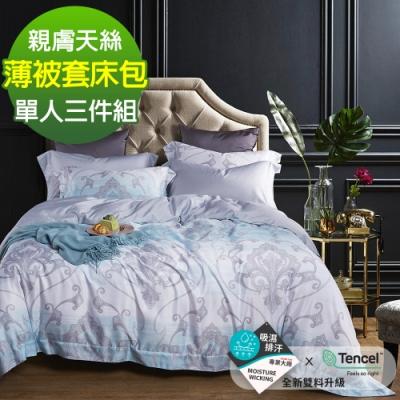 Ania Casa 碧輝璃 50%天絲 採3M吸溼排汗專利 單人被套床包三件組