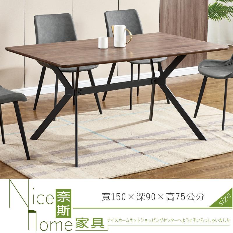 奈斯家具nice305-2-hn 馬克蒂5尺胡桃餐桌