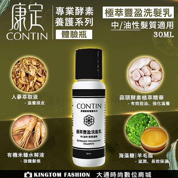 [ 體驗瓶] CONTIN 康定 極萃豐盈洗髮乳 30ML/瓶 洗髮精 正品公司貨