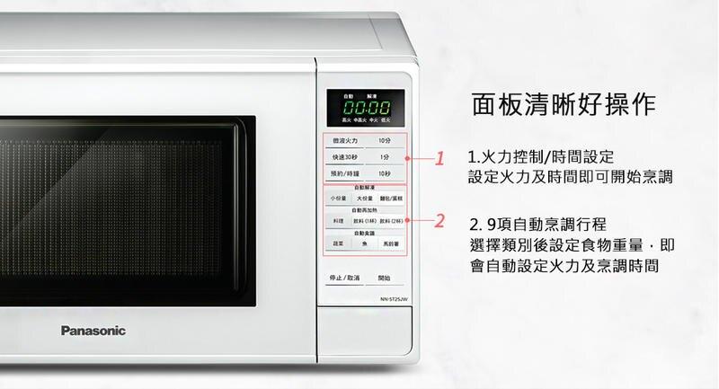【禾同電商】含稅發票刷卡~(NN-ST25JW) 國際牌Panasonic 20L微電腦微波爐
