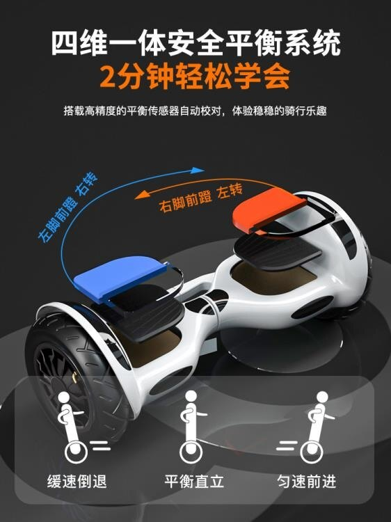 限時下架!平衡車 領奧電動自平衡車兒童智能學生體感10寸雙輪成年平行車兩輪代步車