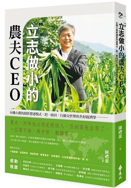 立志做小的農夫CEO:有機小農的創新營運模式,把一畝田,行銷全世界的共好經濟學