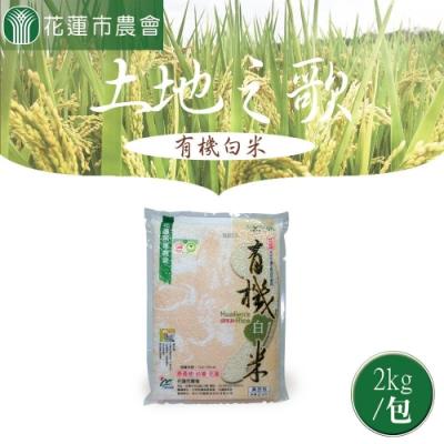 花蓮市農會 土地之歌-有機白米 (2kg / 包 x2包)