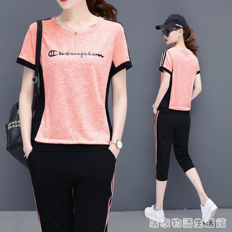 氣質休閒運動服兩件套裝女士夏新款時尚潮韓版短袖七分褲洋氣