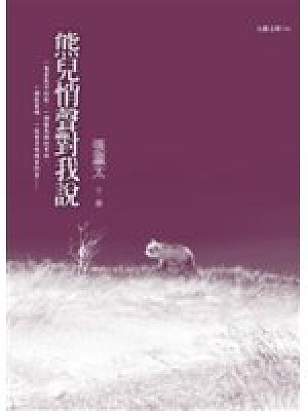 二手書博民逛書店 《熊兒悄聲對我說》 R2Y ISBN:9574444228│張瀛太