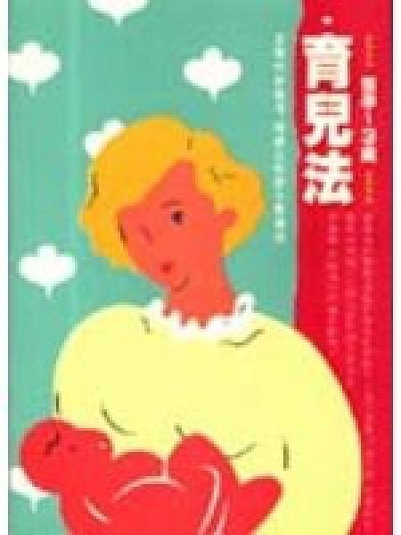 二手書博民逛書店 《懷孕至3歲育兒法                      (00242804)》 R2Y ISBN:9579219419│鍾東明