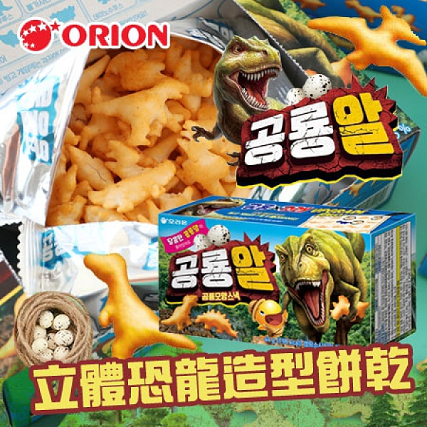 韓國 ORION 好麗友 立體恐龍造型餅乾 44g 棉花糖 恐龍蛋 恐龍餅乾 恐龍造型餅乾 餅乾 侏儸紀